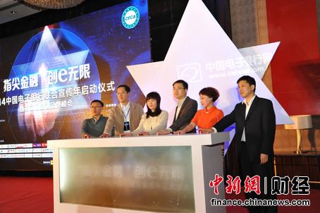 2014中国电子银行联合宣传年在京启动