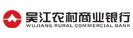 吴江农商银行