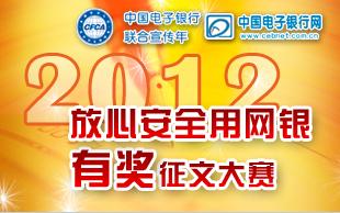 2012放心安全使用网银 有奖征文大赛