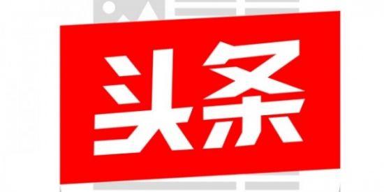 斗牛游戏:四川省退役军人事务厅与今日头条合作为烈士寻亲