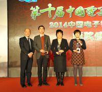2014年电子银行年会颁奖瞬间